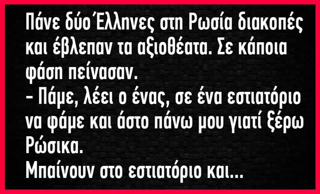 ΚΟΡΥΦΑΙΟ! Πάνε 2 Έλληνες στη Ρωσία διακοπές και έβλεπαν τ' αξιοθέατα…